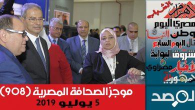 Photo of موجز الصحافة المصرية 5 يوليو 2019