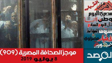 Photo of موجز الصحافة المصرية 8 يوليو 2019
