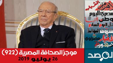 Photo of موجز الصحافة المصرية 26 يوليو 2019