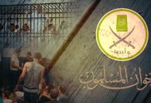 Photo of الإخوان المسلمون في مصر بين مبادرتين