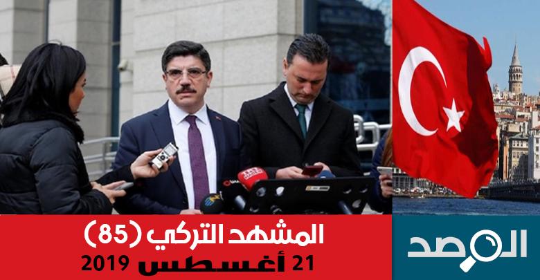 المشهد التركي 21 أغسطس 2019