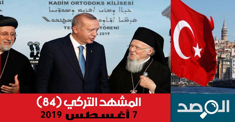 المشهد التركي 7 أغسطس 2019