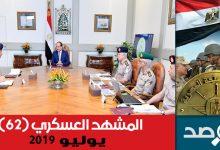 المشهد العسكري يوليو 2019