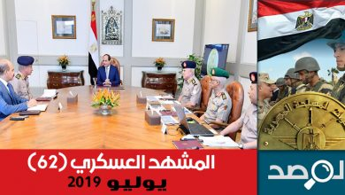 Photo of المشهد العسكري يوليو 2019