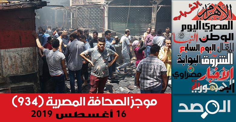 موجز الصحافة المصرية 16 أغسطس 2019