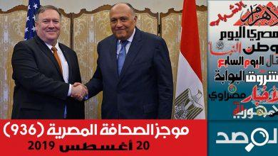 موجز الصحافة المصرية 20 أغسطس 2019