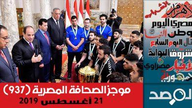 موجز الصحافة المصرية 21 أغسطس 2019