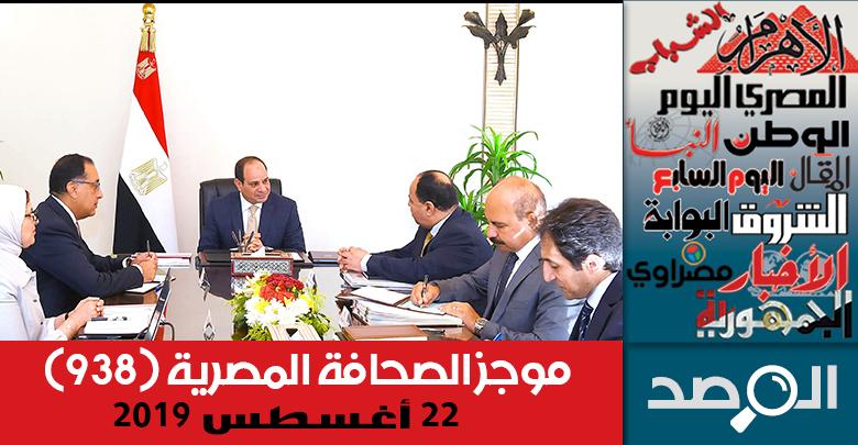 موجز الصحافة المصرية 22 أغسطس 2019