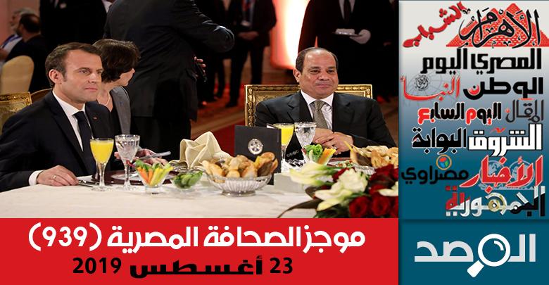 موجز الصحافة المصرية 23 أغسطس 2019