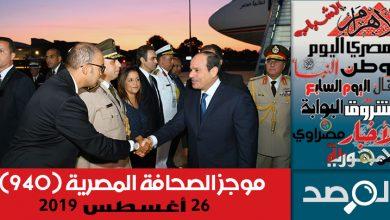 موجز الصحافة المصرية 24 أغسطس 2019