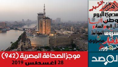 موجز الصحافة المصرية 28 أغسطس 2019