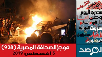 Photo of موجز الصحافة المصرية 5 أغسطس 2019