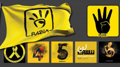 """لماذا يختفي """"شعار رابعة""""؟"""