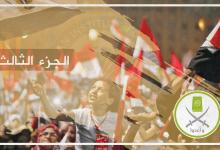 الإخوان المسلمون وثورة يناير ـ الجزء الثالث
