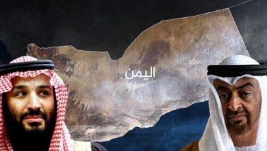 السعودية والإمارات في اليمن تنافس أم توزيع أدوار؟