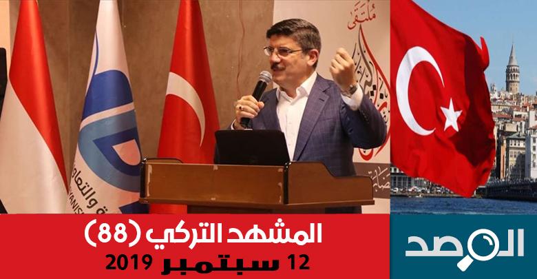 المشهد التركي 12 سبتمبر 2019
