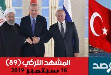 المشهد التركي 18 سبتمبر 2019