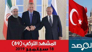 Photo of المشهد التركي 18 سبتمبر 2019
