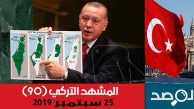 التركي 25 سبتمبر 2019