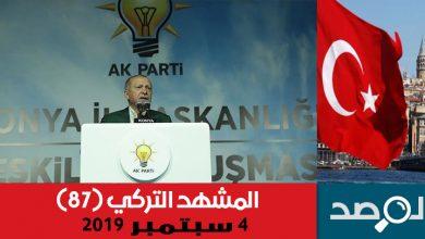 المشهد التركي 4 سبتمبر 2019