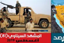 Photo of المشهد السيناوي أغسطس 2019
