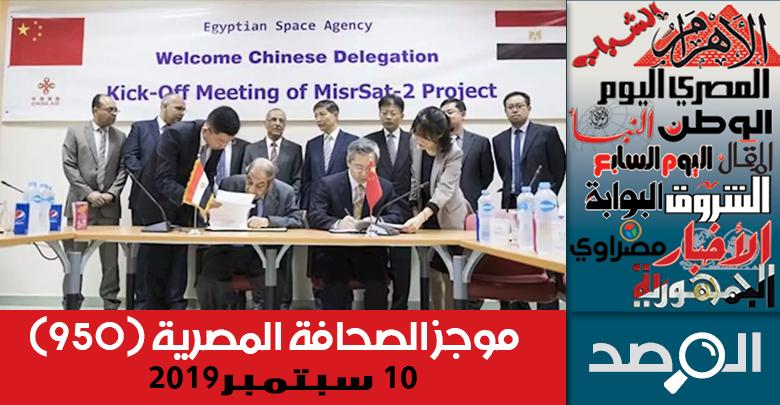 موجز الصحافة المصرية 10 سبتمبر 2019
