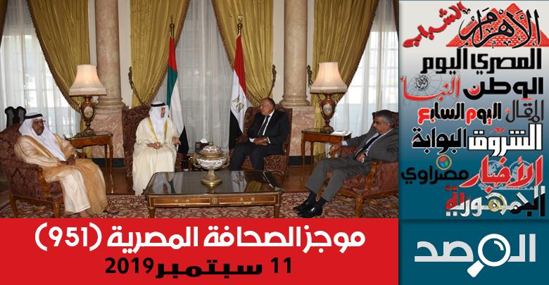 موجز الصحافة المصرية 11 سبتمبر 2019