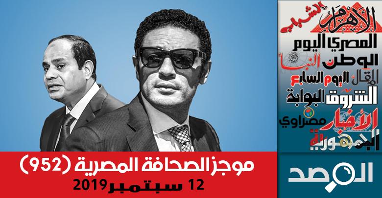 موجز الصحافة المصرية 12 سبتمبر 2019
