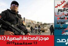 موجز الصحافة المصرية 13 سبتمبر 2019
