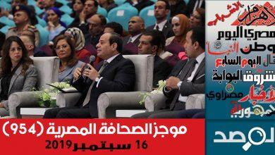 موجز الصحافة المصرية 16 سبتمبر 2019