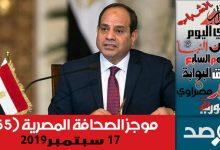موجز الصحافة المصرية 17 سبتمبر 2019
