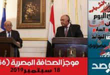 موجز الصحافة المصرية 18 سبتمبر 2019
