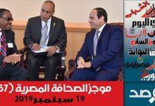 موجز الصحافة المصرية 19 سبتمبر 2019