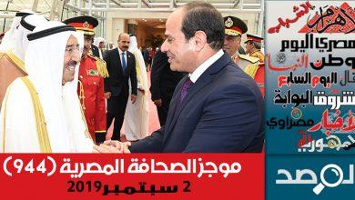 موجز الصحافة المصرية 2 سبتمبر2019