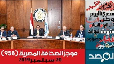 موجز الصحافة المصرية 20 سبتمبر 2019