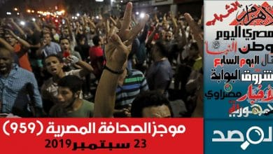 موجز الصحافة المصرية 23 سبتمبر 2019