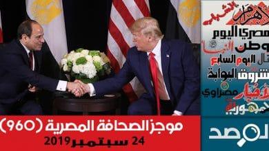 موجز الصحافة المصرية 24 سبتمبر 2019