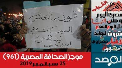 موجز الصحافة المصرية 25 سبتمبر 2019