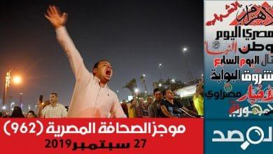 موجز الصحافة المصرية 27 سبتمبر 2019