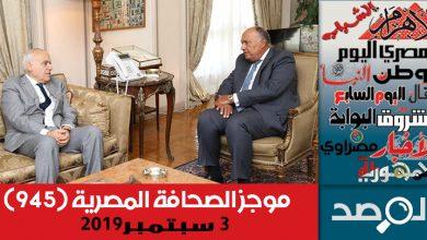 موجز الصحافة المصرية 3 سبتمبر2019