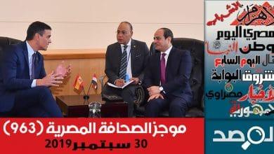 موجز الصحافة المصرية 30 سبتمبر 2019