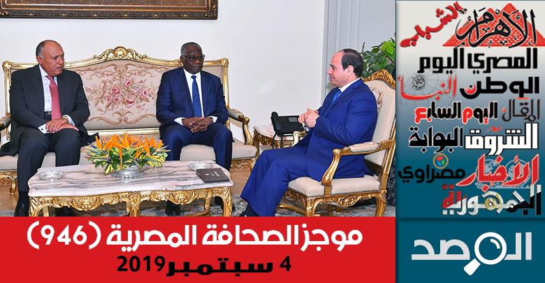 موجز الصحافة المصرية 4 سبتمبر 2019