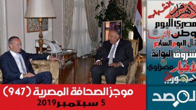 موجز الصحافة المصرية 5 سبتمبر 2019