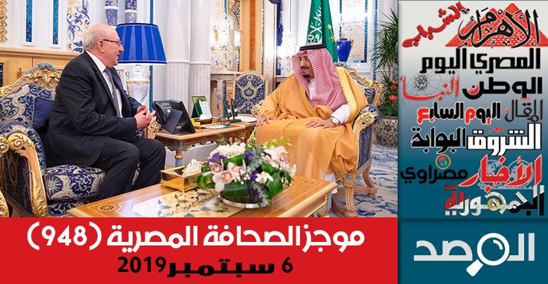 موجز الصحافة المصرية 6 سبتمبر 2019
