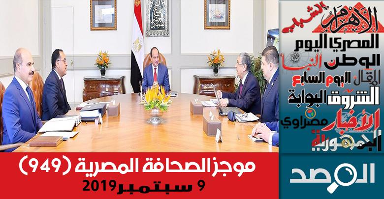 موجز الصحافة المصرية 9 سبتمبر 2019