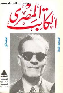 """مجلة """"الكاتب المصري"""