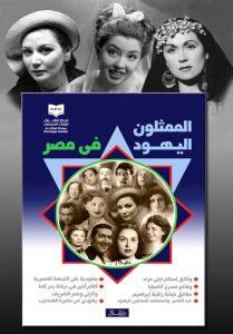 الممثلون اليهود في مصر
