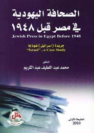 الصحافة اليهودية في مصر