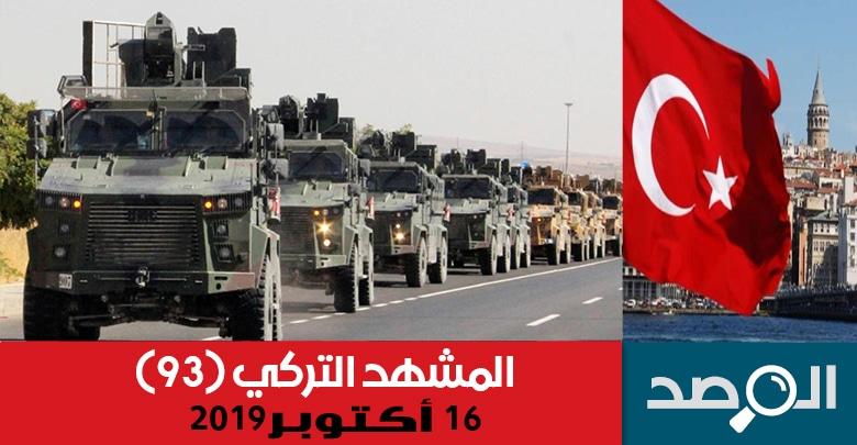 المشهد التركي 16 أكتوبر 2019
