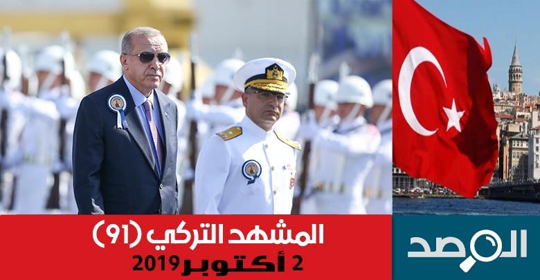 المشهد التركي 2 أكتوبر 2019